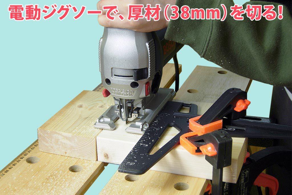 ジグソーで厚材(38mm)を切る
