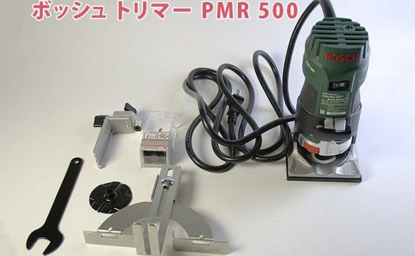 ボッシュトリマーPMR500