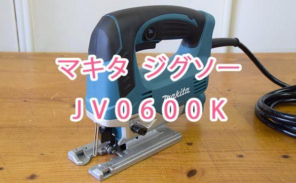 マキタ ジグソーJV0600K