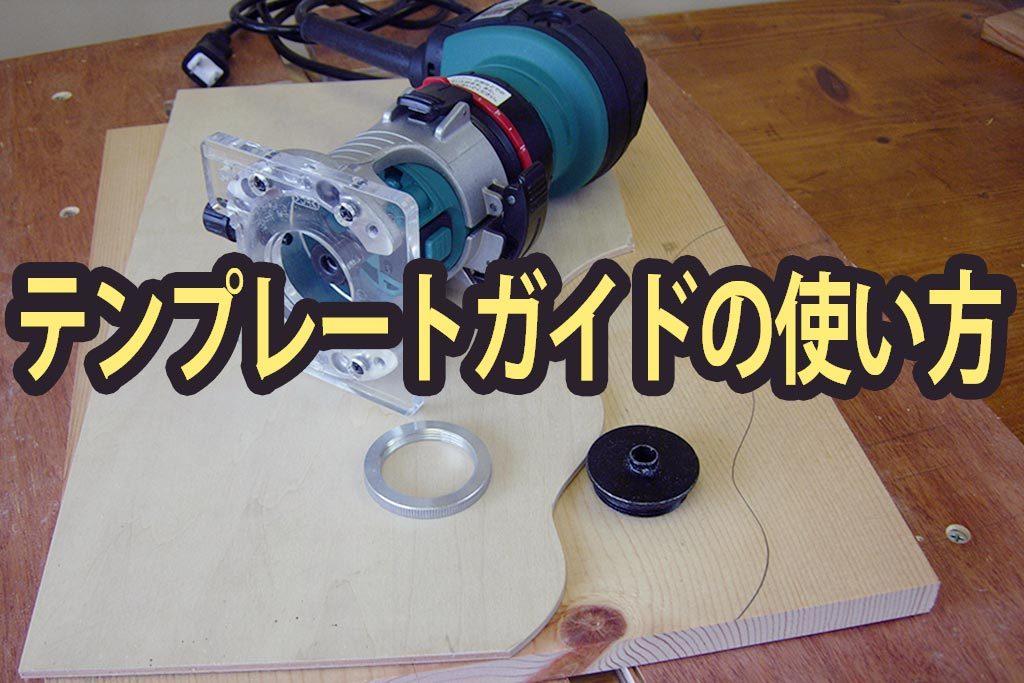 トリマー 工具 ガイド