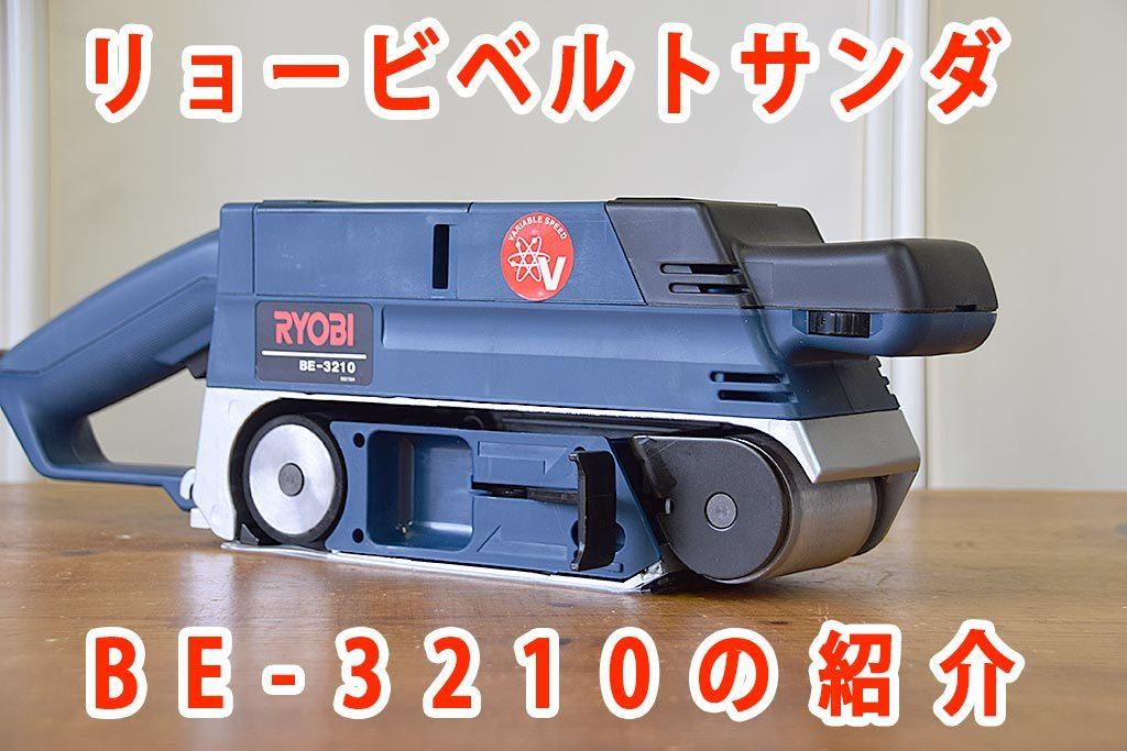 リョービベルトサンダBE-3210