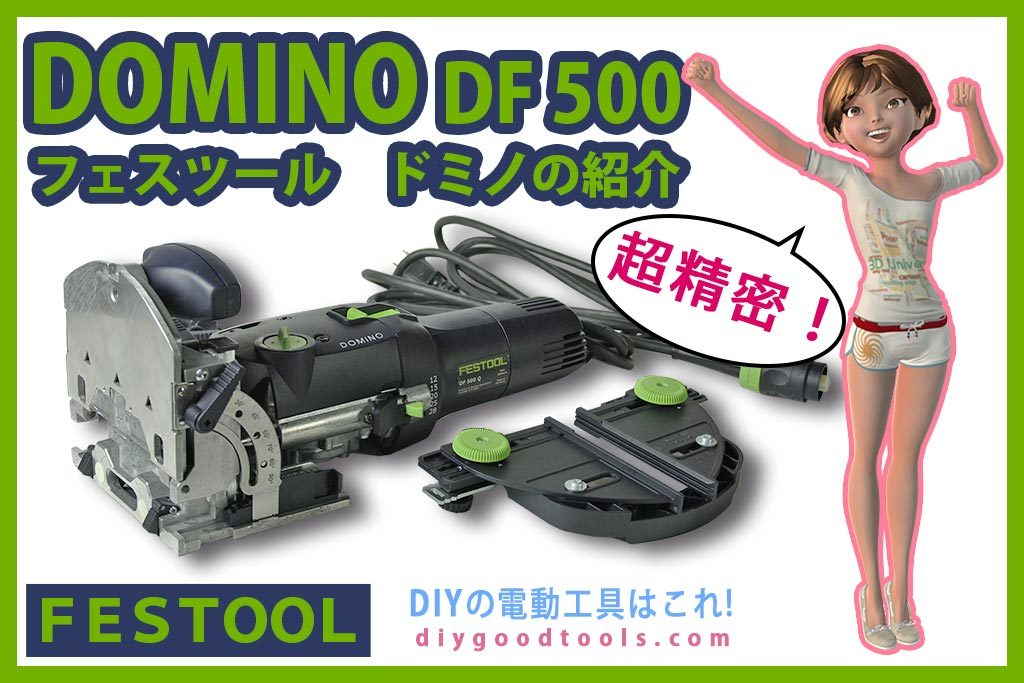 Festool Domino Joiner DF 500 Q