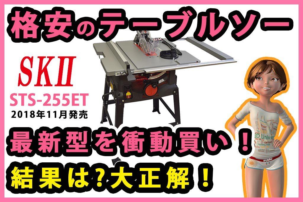 SK11 テーブルソーSTS-255ET