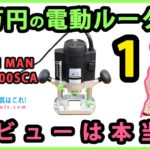 高儀の電動ルーターPRT-600SCA