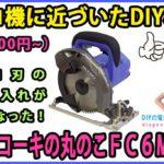 HIKOKI マルノコ FC6MA3